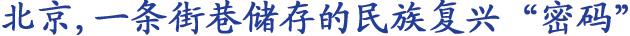 """北京,一條街巷儲存的民族復興""""密碼"""""""