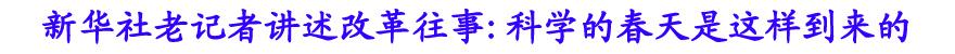 新華社老記者講述改革往事:科學的春天是這樣到來的