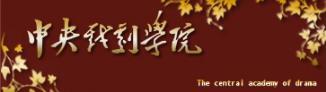 """首屆(2021)中央戲劇學院·國際戲劇""""學院獎""""(導演獎)評獎及報名啟事"""
