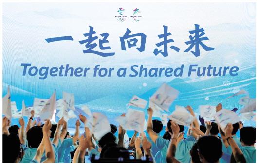 北京冬奧發布主題口號:一起向未來